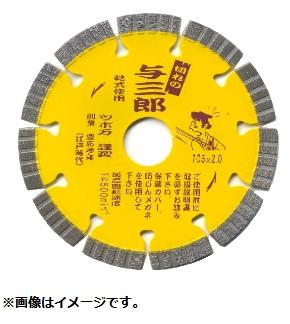 ツボ万 YB-255 ダイヤモンドカッター 与三郎 硬質物用 255X2.5X7.5X25.4 1106002