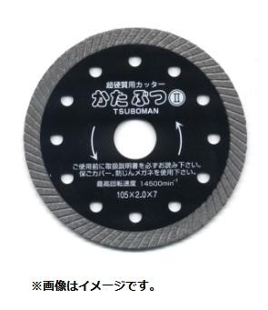 ツボ万 KB2-185X25.4 ダイヤモンドカッター かたぶつ2 超硬質物用 185X2.0X7X25.4 10006