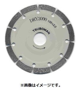 ツボ万 DR2000-150 ダイヤモンドカッター DRY2000段つき 硬質物用 150X2.0X7X22 11042