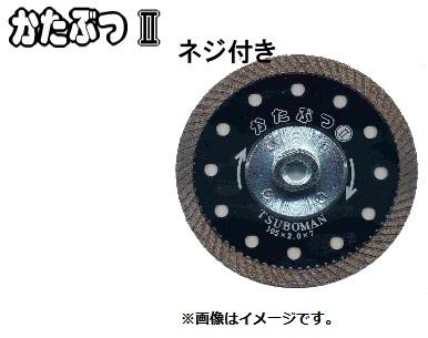 ツボ万 KB2-125B ダイヤモンドカッター かたぶつ2ネジ付 コーナーカット用 125x2.0x7xM16ボス 10009