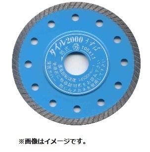 ツボ万 T2000U-125 ダイヤモンドカッター タイル2000うす刃 精密切断用 125x1.1x5x22 11004