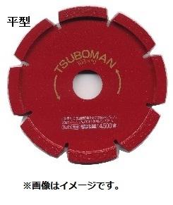 ツボ万 S-105×6.0×20 ダイヤモンドカッター 目地切 平型 105x6x7x20 11112
