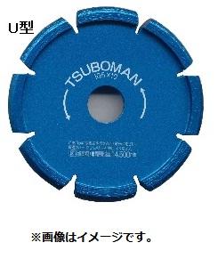 ツボ万 S-105×10.0(U)×20 ダイヤモンドカッター 目地切 U型 105x10x7x20 11063