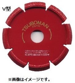 ツボ万 S-105×10.0(V)×20 ダイヤモンドカッター 目地切 V型 105x10x7x20 11117