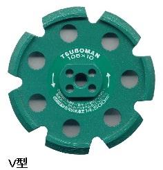 ツボ万 NEO-105×10.0(V) ダイヤモンドカッター 目地切NEO V型 105x10x7xM10ネジ 11068