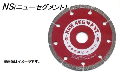 ツボ万 NS-150(H)x22 ダイヤモンドカッター NS(ニューセグメント)(H) 硬質難削材切断用 150x2.2x7x22 11159