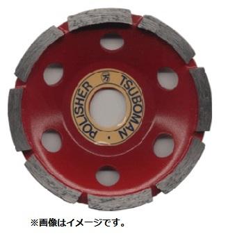 ツボ万 CWM-125 ダイヤモンドポリッシャ ポリッシャカップ コンクリート研削用 125x4.5x7x22 11215