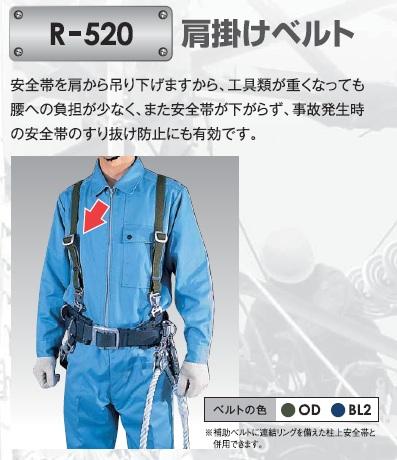 藤井電工 ツヨロン 肩掛けベルト R-520 各色