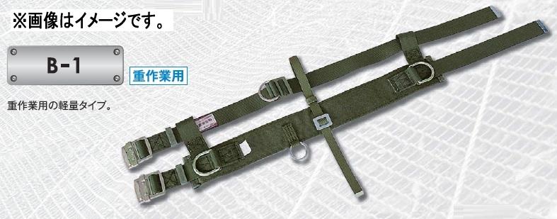 藤井電工 ツヨロン 傾斜面ベルト B-2