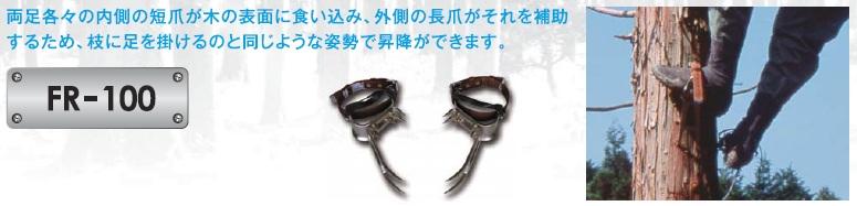 藤井電工 ツヨロン 木登り器 FR-100 受注生産