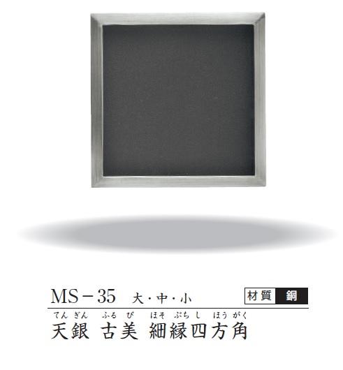 TUKIESU ツキエス 最高級引手 MS-35 中 細縁四方角 天銀 古美 1個