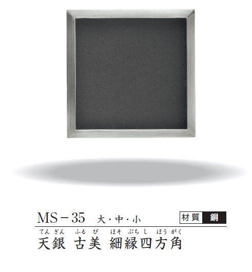 TUKIESU ツキエス 最高級引手 MS-35 小 細縁四方角 天銀 古美 1個