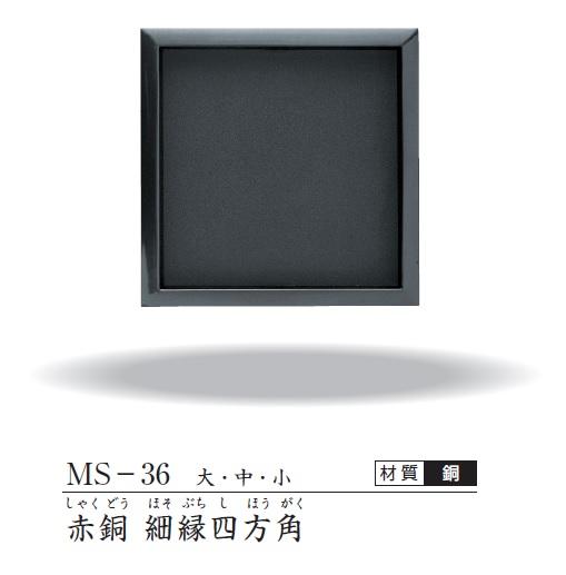 TUKIESU ツキエス 最高級引手 MS-36 大 細縁四方角 赤銅 1個