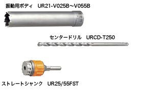 UNIKA ユニカ 多機能コアドリル UR21 UR21-V040ST Vシリーズ 振動用 ストレート セット品