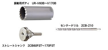 UNIKA ユニカ 多機能コアドリル UR21 UR-V120ST Vシリーズ 振動用 ストレート セット品