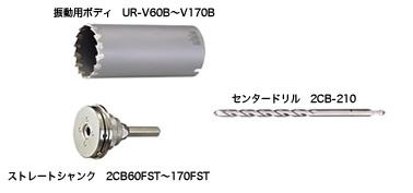 UNIKA ユニカ 多機能コアドリル UR21 UR-V155ST Vシリーズ 振動用 ストレート セット品