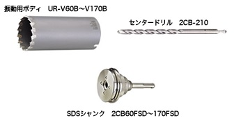 UNIKA ユニカ 多機能コアドリル UR21 UR-V65SD Vシリーズ 振動用 SDS セット品