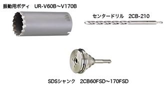UNIKA ユニカ 多機能コアドリル UR21 UR-V120SD Vシリーズ 振動用 SDS セット品
