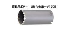 UNIKA ユニカ 多機能コアドリル UR21 UR-V160B Vシリーズ 振動用 ボディ 口径:160mm