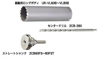 UNIKA ユニカ 多機能コアドリル UR21 UR-VL75ST VLシリーズ 振動用 ロング ストレート セット品