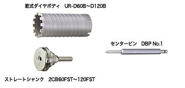 UNIKA ユニカ 多機能コアドリル UR21 UR-D75ST Dシリーズ 乾式ダイヤ ストレート セット品