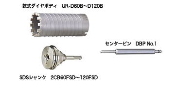 UNIKA ユニカ 多機能コアドリル UR21 UR-D65SD Dシリーズ 乾式ダイヤ SDS セット品