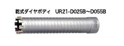 UNIKA ユニカ 多機能コアドリル UR21 UR21-D025B Dシリーズ 乾式ダイヤ ボディ 口径:25mm