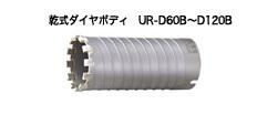 UNIKA ユニカ 多機能コアドリル UR21 UR-D60B Dシリーズ 乾式ダイヤ ボディ 口径:60mm
