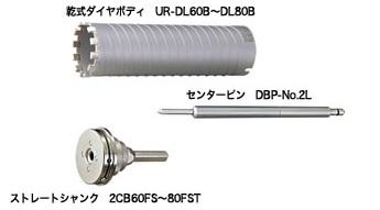 UNIKA ユニカ 多機能コアドリル UR21 UR-DL80ST DLシリーズ 乾式ダイヤ ロング ストレート セット品