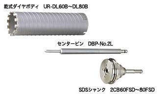 UNIKA ユニカ 多機能コアドリル UR21 UR-DL75SD DLシリーズ 乾式ダイヤ ロング SDS セット品