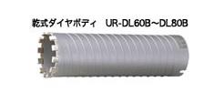 UNIKA ユニカ 多機能コアドリル UR21 UR-DL80B DLシリーズ 乾式ダイヤ ロング ボディ 口径:80mm