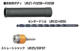 UNIKA ユニカ 多機能コアドリル UR21 UR21-F055ST Fシリーズ 複合材用 ストレート セット品