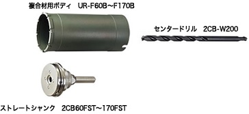 UNIKA ユニカ 多機能コアドリル UR21 UR-F70ST Fシリーズ 複合材用 ストレート セット品