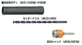UNIKA ユニカ 多機能コアドリル UR21 UR21-F055SD Fシリーズ 複合材用 SDS セット品