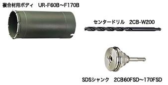 UNIKA ユニカ 多機能コアドリル UR21 UR-F120SD Fシリーズ 複合材用 SDS セット品