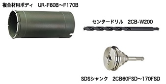 UNIKA ユニカ 多機能コアドリル UR21 UR-F170SD Fシリーズ 複合材用 SDS セット品