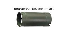 UNIKA ユニカ 多機能コアドリル UR21 UR-F170B Fシリーズ 複合材用 ボディ 口径:170mm