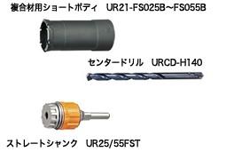 UNIKA ユニカ 多機能コアドリル UR21 UR21-FS029ST FSシリーズ 複合材用 ショート ストレート セット品