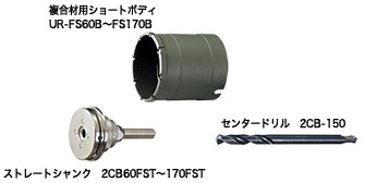 UNIKA ユニカ 多機能コアドリル UR21 UR-FS60ST FSシリーズ 複合材用 ショート ストレート セット品