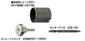 UNIKA ユニカ 多機能コアドリル UR21 UR-FS75ST FSシリーズ 複合材用 ショート ストレート セット品