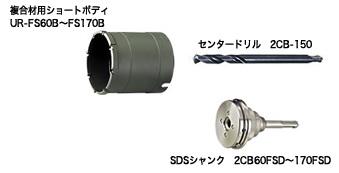 UNIKA ユニカ 多機能コアドリル UR21 UR-FS130SD FSシリーズ 複合材用 ショート SDS セット品