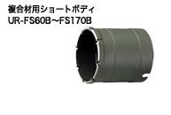 UNIKA ユニカ 多機能コアドリル UR21 UR-FS120B FSシリーズ 複合材用 ショート ボディ 口径:120mm