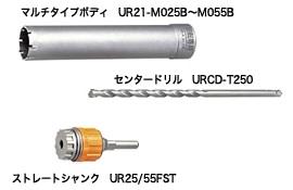 UNIKA ユニカ 多機能コアドリル UR21 UR21-M050ST Mシリーズ マルチタイプ ストレート セット品