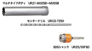 UNIKA ユニカ 多機能コアドリル UR21 UR21-M029SD Mシリーズ マルチタイプ SDS セット品