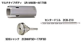 UNIKA ユニカ 多機能コアドリル UR21 UR-M60SD Mシリーズ マルチタイプ SDS セット品