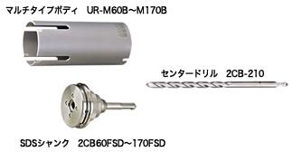 UNIKA ユニカ 多機能コアドリル UR21 UR-M160SD Mシリーズ マルチタイプ SDS セット品