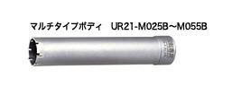 UNIKA ユニカ 多機能コアドリル UR21 UR21-M040B Mシリーズ マルチタイプ ボディ 口径:40mm
