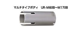 UNIKA ユニカ 多機能コアドリル UR21 UR-M130B Mシリーズ マルチタイプ ボディ 口径:130mm