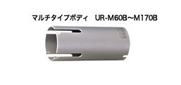 UNIKA ユニカ 多機能コアドリル UR21 UR-M155B Mシリーズ マルチタイプ ボディ 口径:155mm