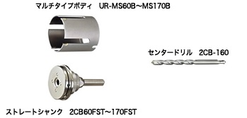 UNIKA ユニカ 多機能コアドリル UR21 UR-MS95ST Mシリーズ マルチタイプショート ストレート セット品